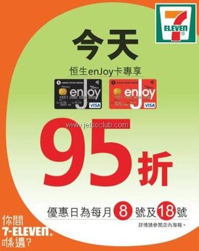 恒生enJoy卡:7-Eleven購物95折優惠(18/1) ( Jetso Club 著數俱樂部 )